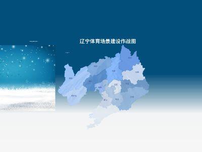 2020遼寧分行體育場景匯報