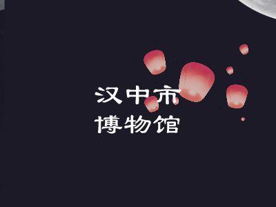 汉中市博物馆 PPT制作软件