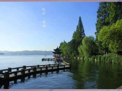 西湖 幻燈片制作軟件