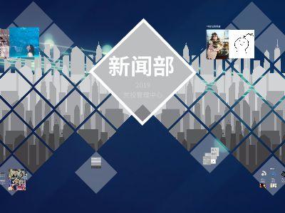 新闻部V20 幻灯片制作软件