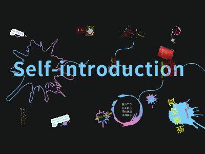 Self-introduction 幻灯片制作软件