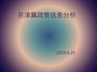 京津冀 幻灯片制作软件