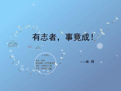 gaoxiang 幻灯片制作软件