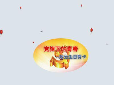 党旗下的青春 幻灯片制作软件