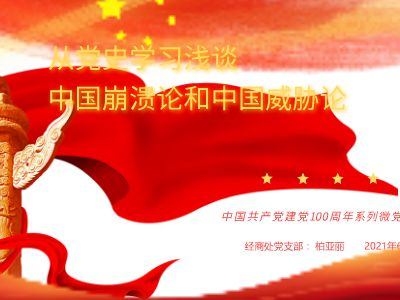 """從黨史學習教育看""""中國崩潰論""""和""""中國威脅論""""0"""