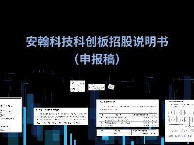 安翰科技 幻灯片制作软件
