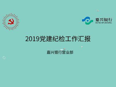 2019党建纪检工作汇报 幻灯片制作软件