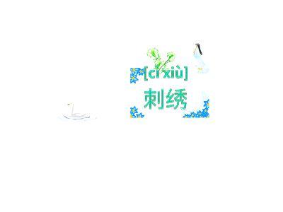 刺绣 幻灯片制作软件