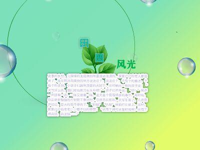田园风光四[1]贾钰梅 幻灯片制作软件