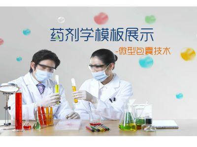药剂学模板展示 -微型包囊技术 幻灯片制作软件