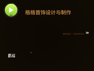 格格首饰 幻灯片制作软件
