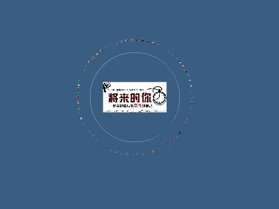 年会幻灯片 幻灯片制作软件