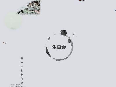 高一十七生日会 幻灯片制作软件