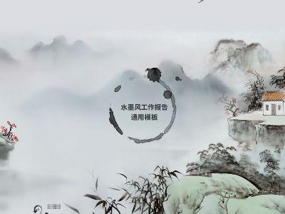 水墨风山水画 幻灯片制作软件