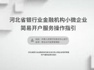 河北省银行业金融机构小微企业简易开户服务操作指引