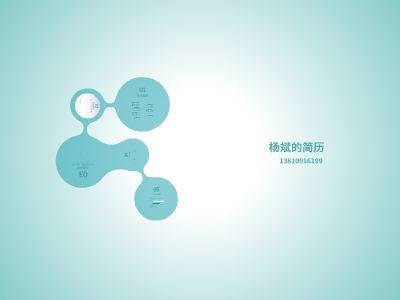 杨斌简历R3-4-h5 幻灯片制作软件