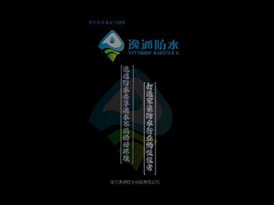 (逸通防水) 幻灯片制作软件