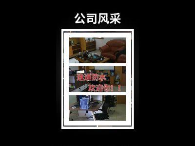 逸通防水133 幻灯片制作软件