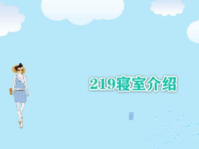219寝室文化大赛 幻灯片制作软件