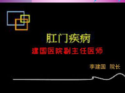 肛肠PPT 幻灯片制作软件