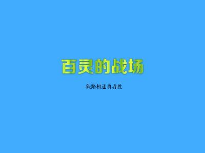 百灵的战场 幻灯片制作软件