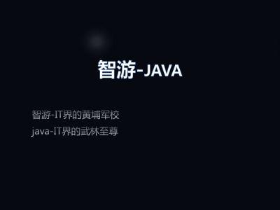 智游-Java 幻灯片制作软件