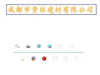 年会PPT 幻灯片制作软件