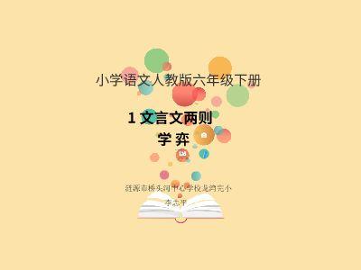 2学弈Focusky 幻灯片制作软件