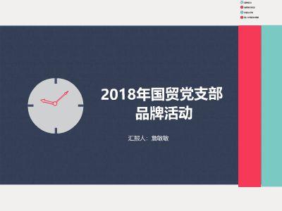 2018年品牌活动展示2018.5.19改进版 幻灯片制作软件