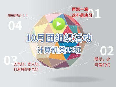 10月团组织活动 幻灯片制作软件