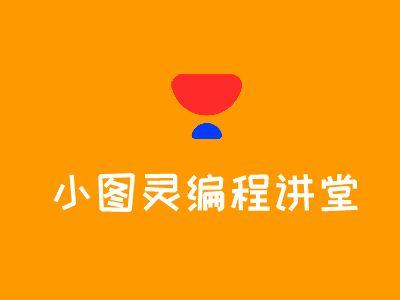 编程小课堂片头 幻灯片制作软件