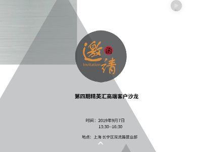 邀请函 幻灯片制作软件
