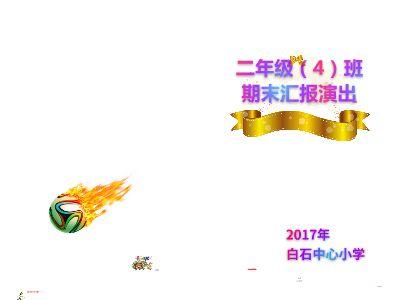 二4班 汇演2017 幻灯片制作软件