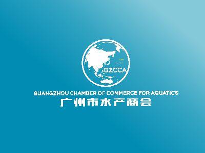 广州市水产商会