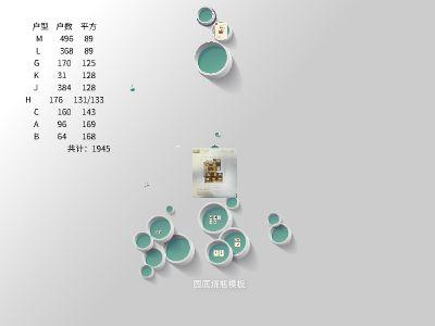 剡江越园ppt 幻灯片制作软件