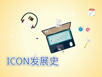 ICON发展史 幻灯片制作软件
