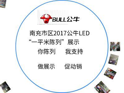 南充市区LED一平米陈列展示 幻灯片制作软件