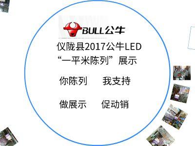 仪陇LED一平米陈列展示 幻灯片制作软件
