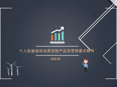 个人房屋装修消费贷款产品及营销要点解析 幻灯片制作软件