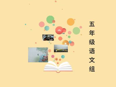 五年级语文汇报 幻灯片制作软件