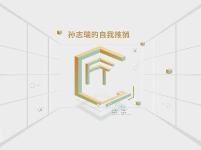 孫志瑞的自我介紹 幻燈片制作軟件