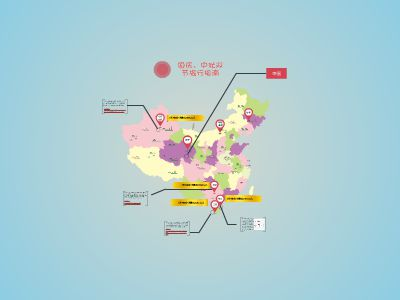 国庆、中秋双节旅行地图 PPT制作软件