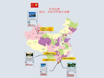 国庆、中秋双节旅行地图 幻灯片制作软件
