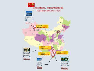 北京出港国庆、中秋双节旅游地图 幻灯片制作软件