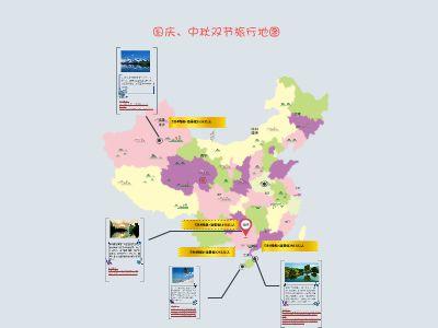 国庆、中秋双节旅游地图 幻灯片制作软件
