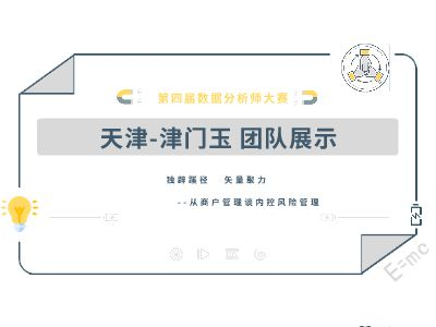天津-津門玉戰隊 主題四 展示 幻燈片制作軟件