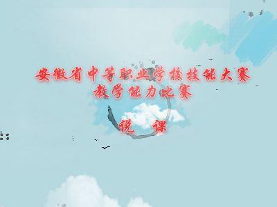 南京 PPT制作软件