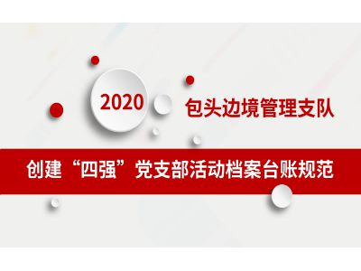 """包頭邊境管理支隊創建""""四強""""黨支部活動檔案臺賬規范目"""