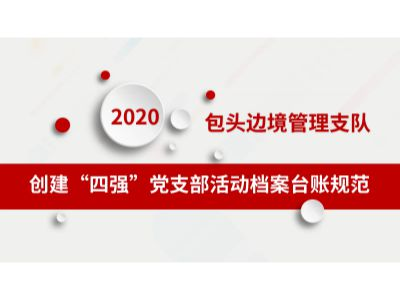 """包頭邊境管理支隊創建""""四強""""黨支部活動檔案臺賬規范"""