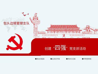 """包頭邊境管理支隊創建""""四強""""黨支部"""